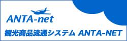 ANTA-NET