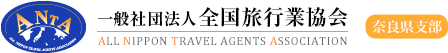 一般社団法人全国旅行業協会奈良県支部